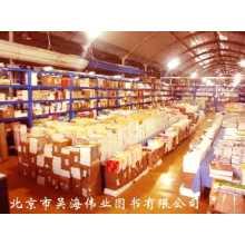 北京市吴海伟业图书有限公司