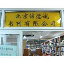 北京信德诚书刊有限公司